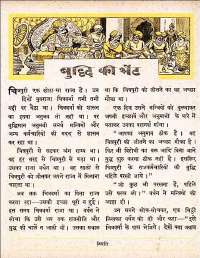 August 1962 Hindi Chandamama magazine page 39