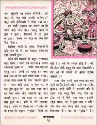 August 1962 Hindi Chandamama magazine page 41
