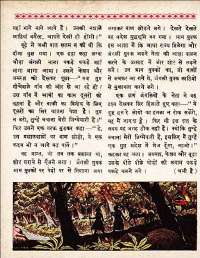 August 1962 Hindi Chandamama magazine page 26