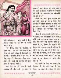 August 1962 Hindi Chandamama magazine page 28