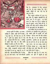 January 1964 Hindi Chandamama magazine page 28