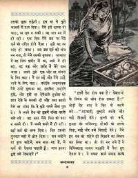 January 1964 Hindi Chandamama magazine page 17