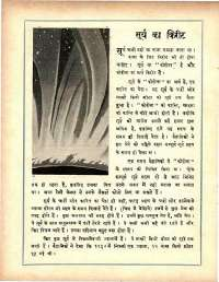 January 1964 Hindi Chandamama magazine page 72