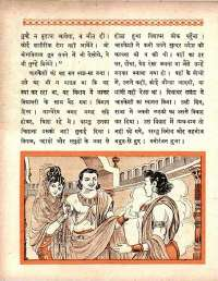 January 1964 Hindi Chandamama magazine page 46