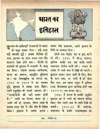 January 1964 Hindi Chandamama magazine page 12
