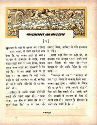 January 1964 Hindi Chandamama magazine page 27