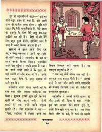 January 1964 Hindi Chandamama magazine page 37