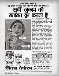 January 1964 Hindi Chandamama magazine page 5