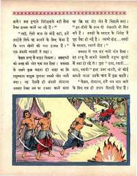 January 1964 Hindi Chandamama magazine page 21