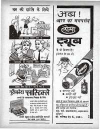 January 1964 Hindi Chandamama magazine page 8