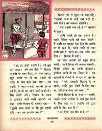 January 1964 Hindi Chandamama magazine page 40