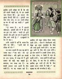 January 1964 Hindi Chandamama magazine page 53