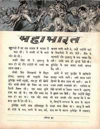 January 1964 Hindi Chandamama magazine page 15