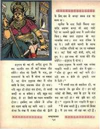 January 1964 Hindi Chandamama magazine page 60