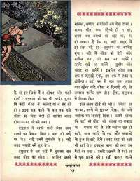 January 1964 Hindi Chandamama magazine page 64