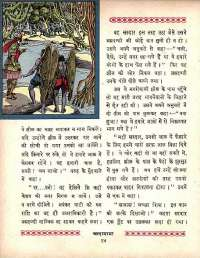 January 1964 Hindi Chandamama magazine page 24
