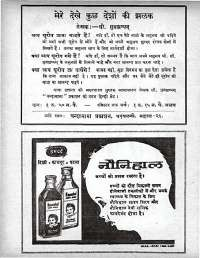 January 1964 Hindi Chandamama magazine page 4