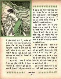 January 1964 Hindi Chandamama magazine page 48
