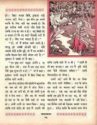 January 1964 Hindi Chandamama magazine page 33
