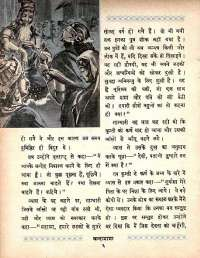 January 1964 Hindi Chandamama magazine page 16