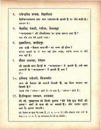 January 1964 Hindi Chandamama magazine page 69