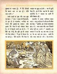 January 1964 Hindi Chandamama magazine page 30