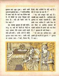 January 1964 Hindi Chandamama magazine page 35