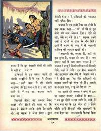 January 1964 Hindi Chandamama magazine page 20