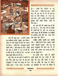 January 1964 Hindi Chandamama magazine page 54