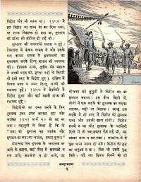 January 1964 Hindi Chandamama magazine page 13