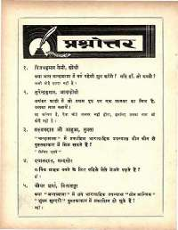 January 1964 Hindi Chandamama magazine page 68