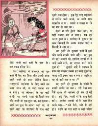 January 1964 Hindi Chandamama magazine page 32