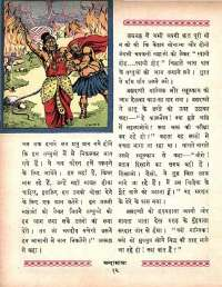 January 1964 Hindi Chandamama magazine page 22