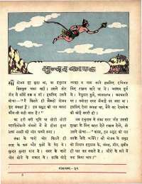 January 1964 Hindi Chandamama magazine page 59