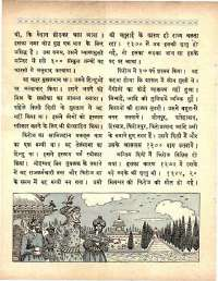 January 1964 Hindi Chandamama magazine page 14