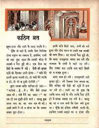January 1964 Hindi Chandamama magazine page 51