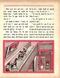 January 1964 Hindi Chandamama magazine page 41