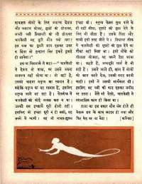 January 1964 Hindi Chandamama magazine page 50