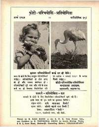 January 1964 Hindi Chandamama magazine page 74