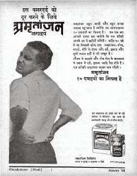 January 1964 Hindi Chandamama magazine page 75