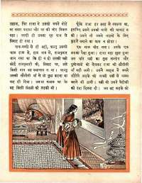 January 1964 Hindi Chandamama magazine page 55
