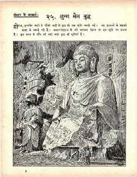 January 1964 Hindi Chandamama magazine page 67