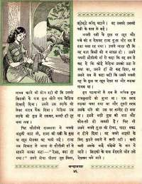 January 1964 Hindi Chandamama magazine page 56