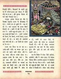 January 1964 Hindi Chandamama magazine page 63