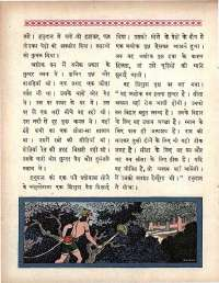 January 1964 Hindi Chandamama magazine page 66
