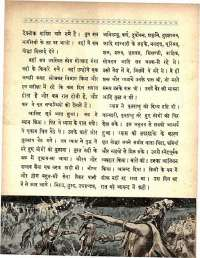 January 1964 Hindi Chandamama magazine page 18