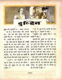 January 1964 Hindi Chandamama magazine page 39