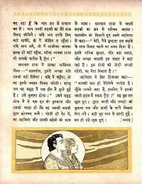 January 1964 Hindi Chandamama magazine page 38