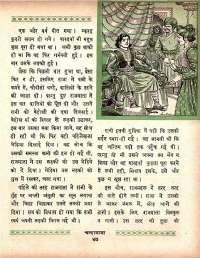 January 1964 Hindi Chandamama magazine page 57