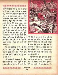 January 1964 Hindi Chandamama magazine page 29